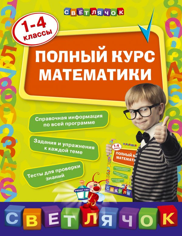 Полный курс математики: 1-4 классы Марченко И.С.