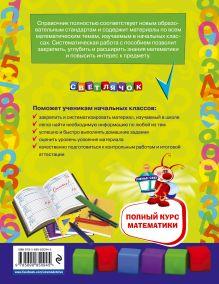 Обложка сзади Полный курс математики: 1-4 классы И.С. Марченко