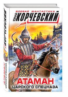 Атаман царского Спецназа обложка книги