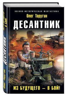 Десантник. Из будущего – в бой! обложка книги
