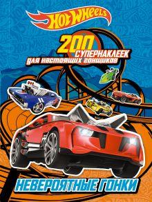 - 200 супернаклеек для настоящих гонщиков. Невероятные гонки обложка книги