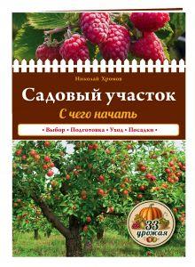 Хромов Н.В. - Садовый участок. С чего начать обложка книги
