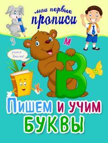 Томах Я.В. - Пишем и учим буквы обложка книги