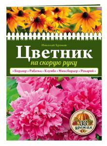 Хромов Н.В. - Цветник на скорую руку обложка книги