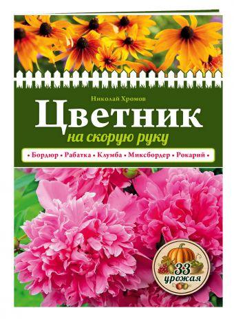 Цветник на скорую руку Хромов Н.В.