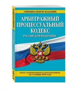 - Арбитражный процессуальный кодекс Российской Федерации : текст с изм. и доп. на 1 декабря 2015 г. обложка книги