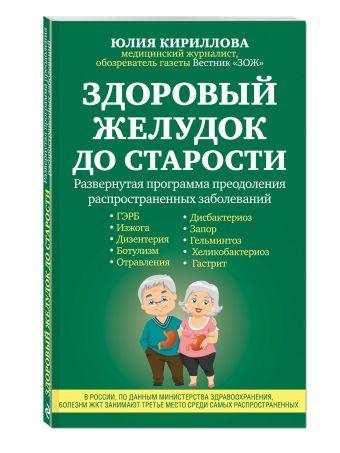 Здоровый желудок до старости Кириллова Ю.М.