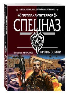 Миронов В.Н. - Кровь земли обложка книги