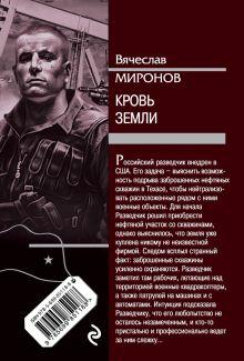 Обложка сзади Кровь земли Вячеслав Миронов