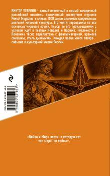Обложка сзади Ананасная вода для Прекрасной Дамы Виктор Пелевин