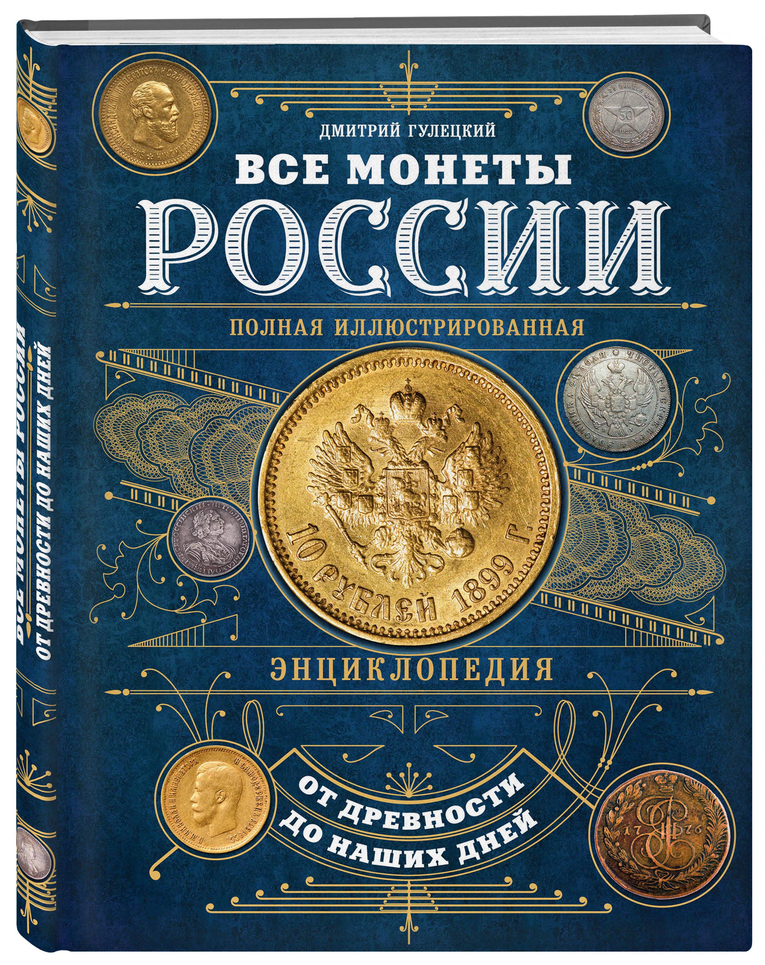 Все монеты России от древности до наших дней ( Гулецкий Д.В.  )