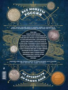 Обложка сзади Все монеты России от древности до наших дней Дмитрий Гулецкий