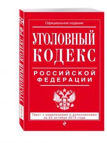 - Уголовный кодекс Российской Федерации : текст с изм. и доп. на 20 октября 2015 г. обложка книги