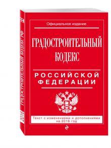 - Градостроительный кодекс Российской Федерации : текст с изм. и доп. на 2016 год обложка книги