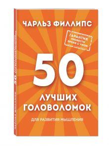 Филлипс Ч. - 50 лучших головоломок для развития мышления обложка книги