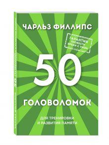 Филлипс Ч. - 50 головоломок для тренировки и развития памяти обложка книги