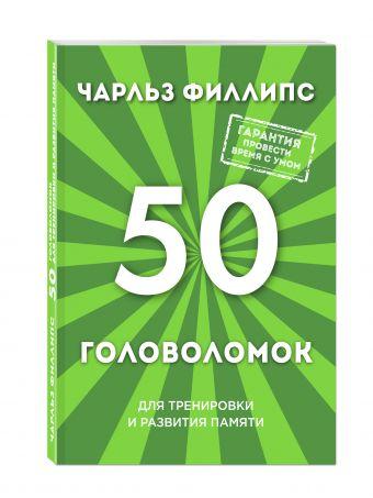 50 головоломок для тренировки и развития памяти Филлипс Ч.