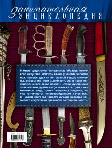 Обложка сзади Ножи: иллюстрированный путеводитель Вячеслав Волков