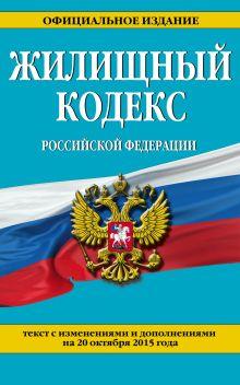 Обложка Жилищный кодекс Российской Федерации : текст с изм. и доп. на 20 октября 2015 г.