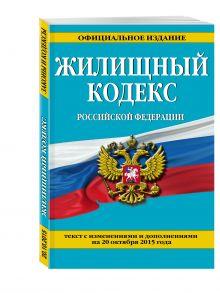 - Жилищный кодекс Российской Федерации : текст с изм. и доп. на 20 октября 2015 г. обложка книги