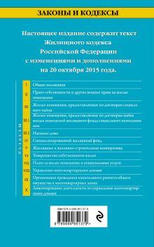 Обложка сзади Жилищный кодекс Российской Федерации : текст с изм. и доп. на 20 октября 2015 г.