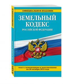 - Земельный кодекс Российской Федерации : текст с изм. и доп. на 20 октября 2015 г. обложка книги