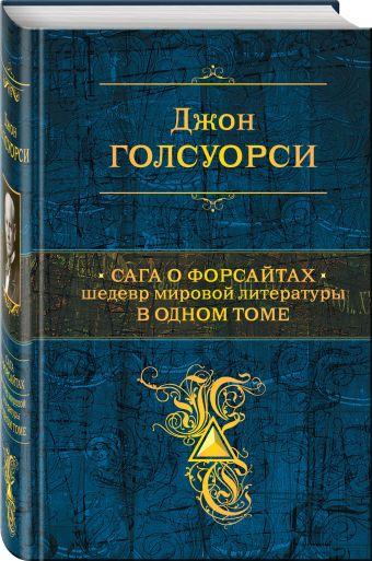 Сага о Форсайтах. Шедевр мировой литературы в одном томе Голсуорси Дж.