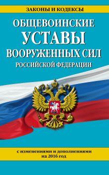 - Общевоинские уставы Вооруженных сил Российской Федерации (с изм. и доп. на 2016 год) обложка книги