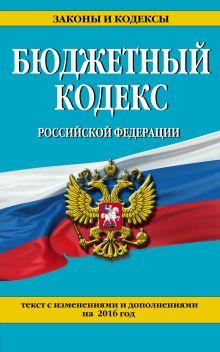 Обложка Бюджетный кодекс Российской Федерации : текст с изменениями и дополнениями на 2016 г.