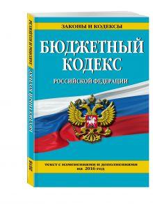 - Бюджетный кодекс Российской Федерации : текст с изменениями и дополнениями на 2016 г. обложка книги