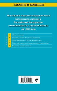 Обложка сзади Бюджетный кодекс Российской Федерации : текст с изменениями и дополнениями на 2016 г.
