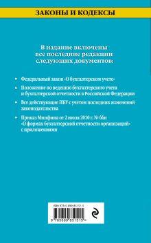 Обложка сзади Все положения по бухгалтерскому учету: с изм. и доп. на 2016 г.