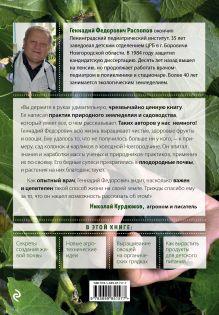 Обложка сзади Как создать эко огород. Советы врача и садовода с 40-летним стажем! Геннадий Распопов