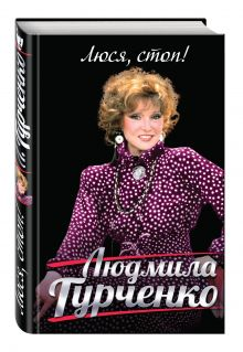 Гурченко Л.М. - Люся, стоп! обложка книги
