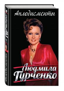 Гурченко Л.М. - Аплодисменты обложка книги
