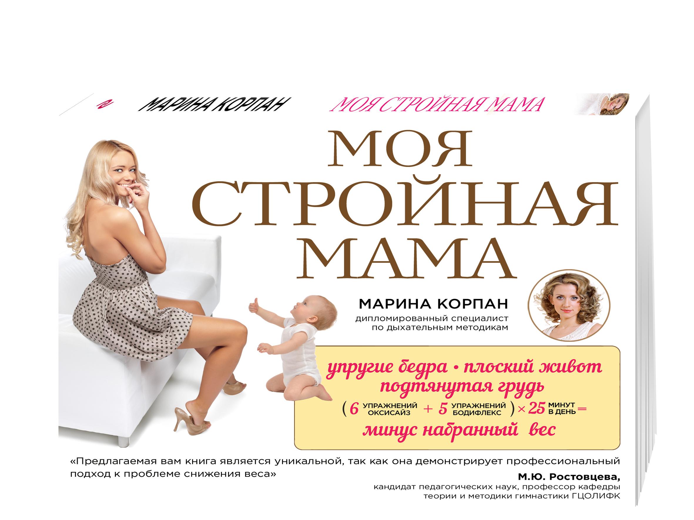 Моя стройная мама ( Корпан М.  )