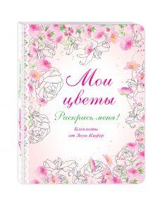- Мои цветы обложка книги