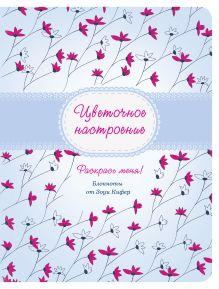 Обложка Цветочное настроение
