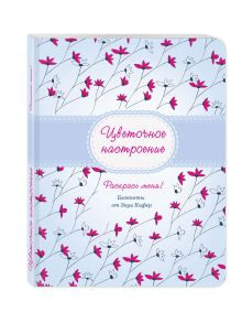 - Цветочное настроение обложка книги