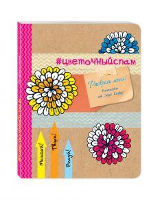 - #цветочныйспам обложка книги