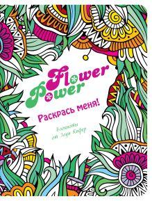 Обложка Flower Power