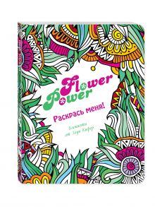 - Flower Power обложка книги