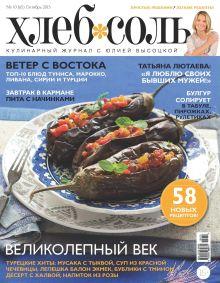 Обложка Журнал ХлебСоль №10 октябрь 2015 г.