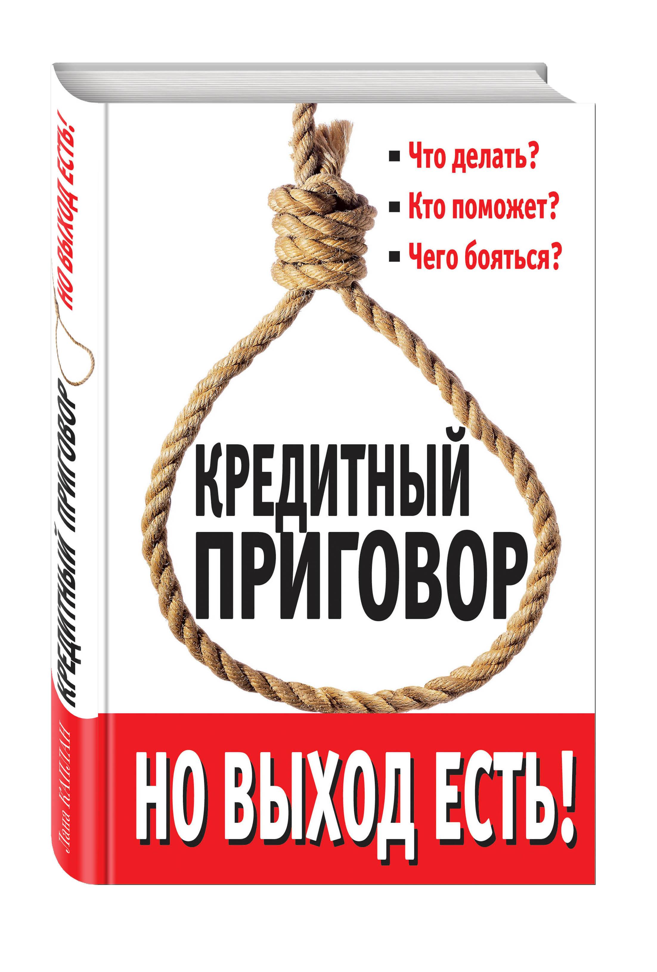 Кредитный приговор. Но выход есть! от book24.ru