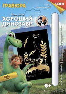 """Гравюра Disney малая с эффектом золото """"Хороший динозавр"""""""