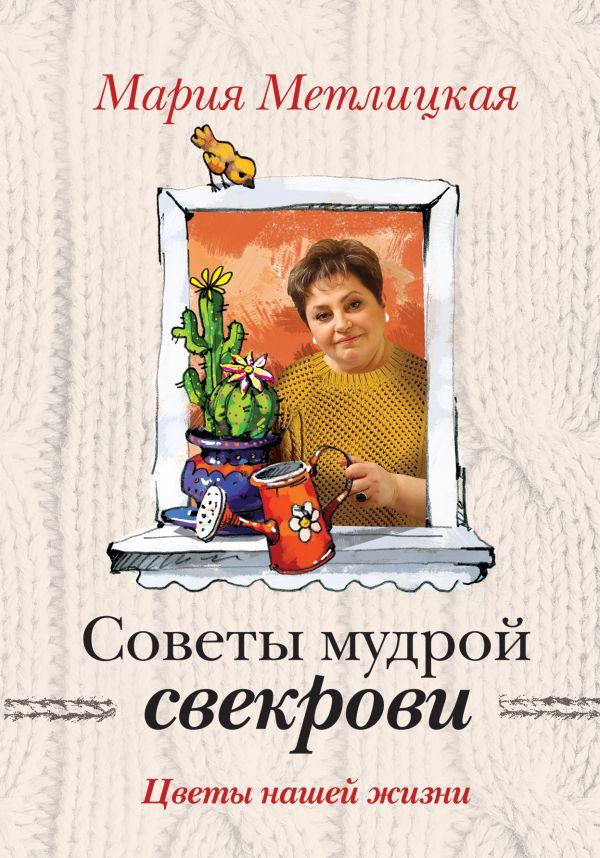 Дневник свекрови метлицкая читать онлайн