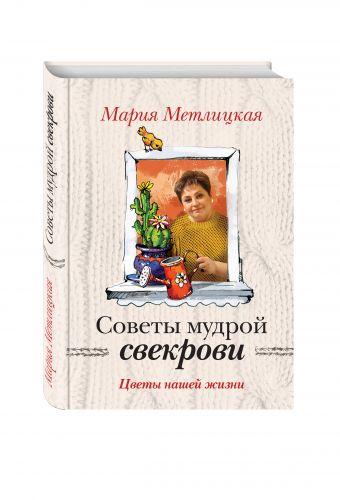 Цветы нашей жизни Метлицкая М.