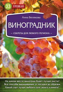 Обложка Виноградник. Секреты для любого региона Анна Белякова