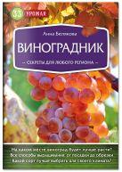 Виноград по правилам: обрезка, формировка, прививка