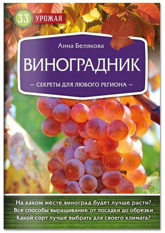 Виноград по правилам: обрезка, формировка, прививка Белякова А.В.
